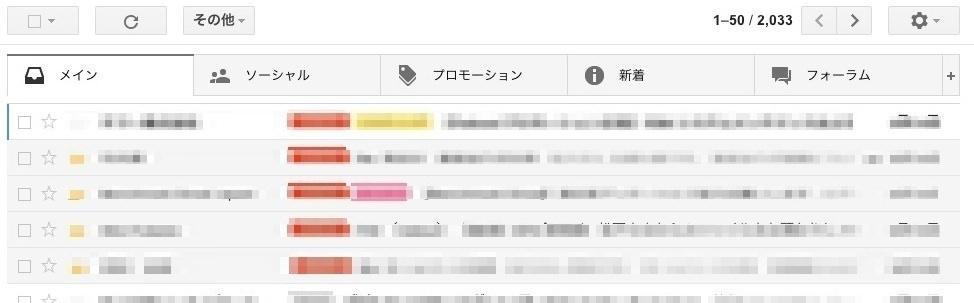 Gmailのカテゴリータブ
