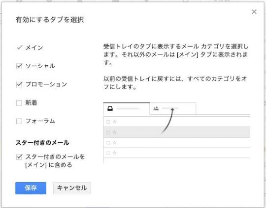 Gmailのカテゴリータブの表示・非表示を設定