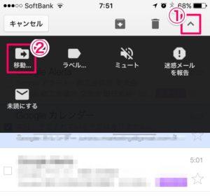 Gmailカテゴリータブのカスタマイズ - スマートフォン1
