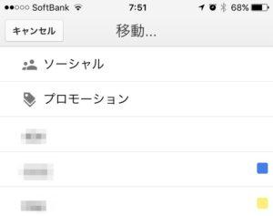Gmailカテゴリータブのカスタマイズ - スマートフォン2