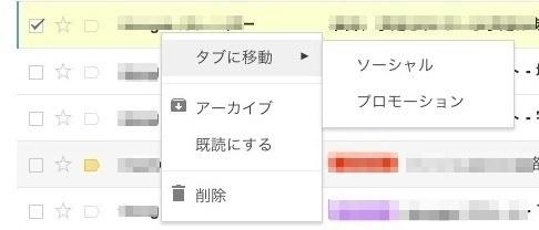 Gmailカテゴリータブのカスタマイズ - 右クリック