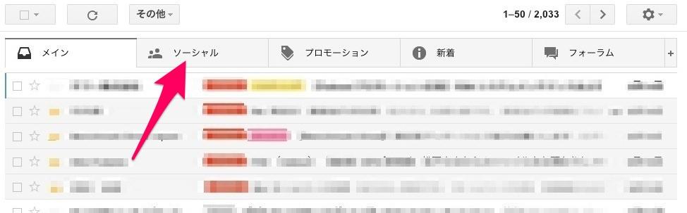 Gmailカテゴリータブのカスタマイズ - ドラッグ&ドロップ