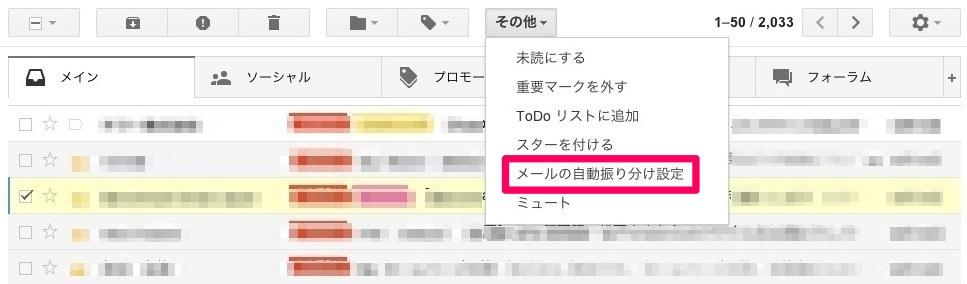 Gmailカテゴリータブのカスタマイズ - 自動振り分け設定1