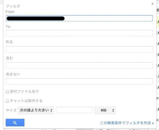 Gmailカテゴリータブのカスタマイズ - 自動振り分け設定2