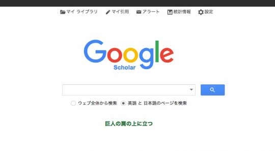 Googleスカラー