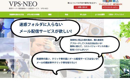 VPS-NEO