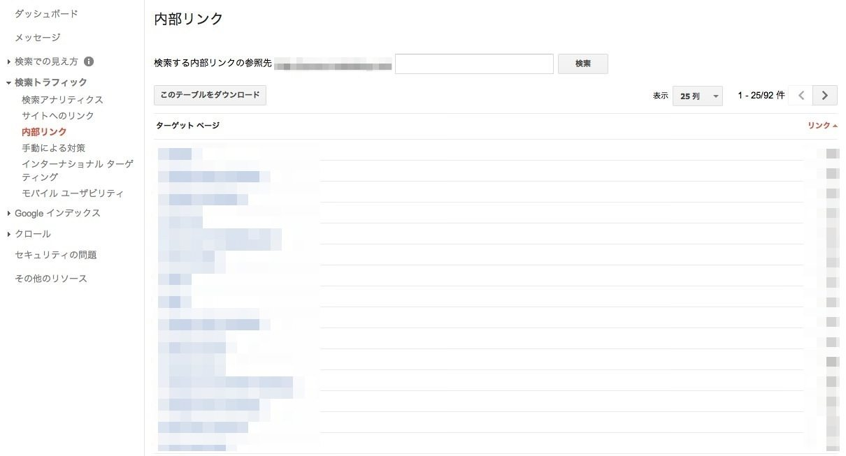 内部リンクの画面