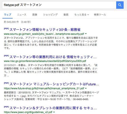 Googleファイルタイプ指定検索