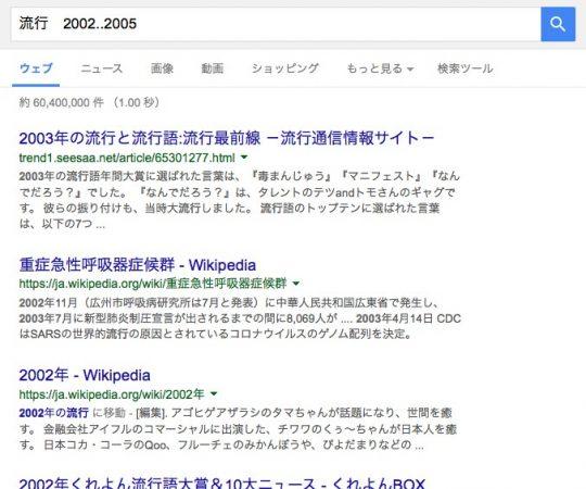 Google数値範囲指定検索