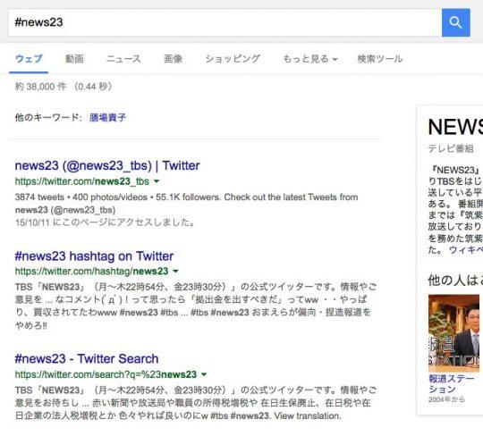 Googleハッシュタグ検索