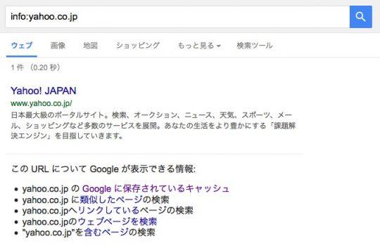 Google情報検索