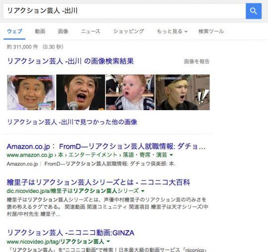 Google除外検索
