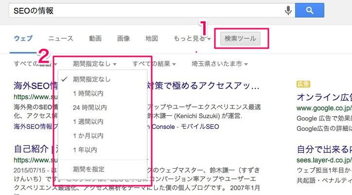 Googleで期間を指定して検索