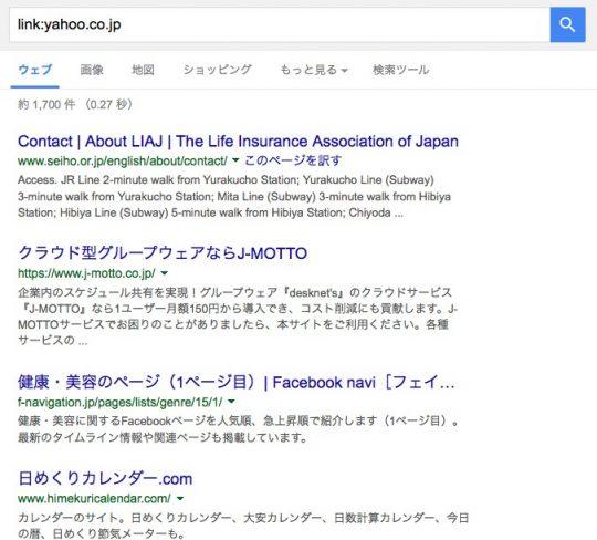 Google被リンク検索