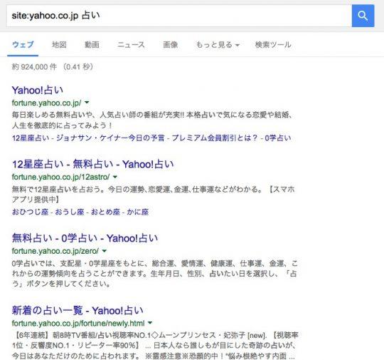 Googleサイト内検索