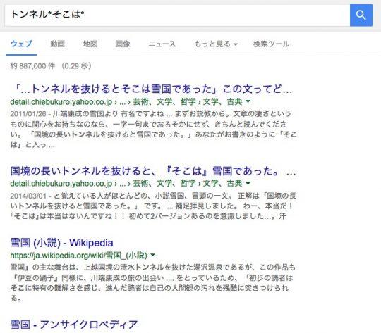 Googleワイルドカード検索