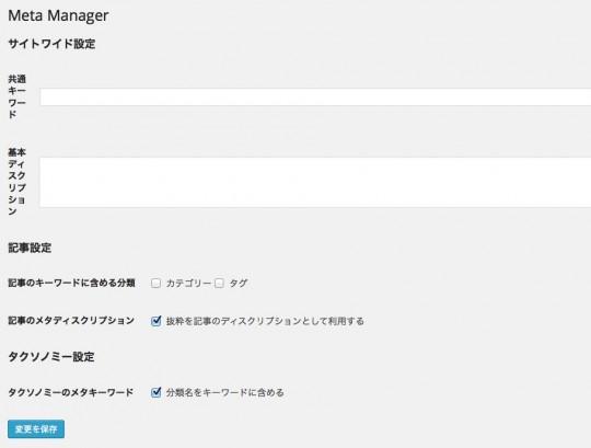 meta manager のデフォルト設定