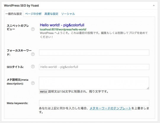WordPress SEO by Yoastのメタボックス