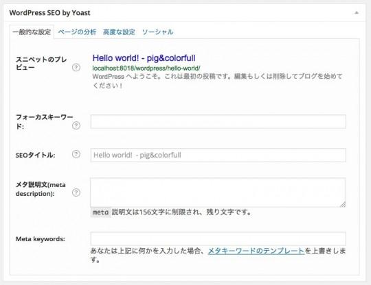 WordPress SEO by Yoastのメタボックス
