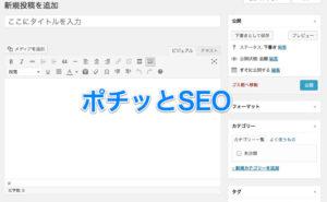 WordPressのビジュアルエディタでSEO対策
