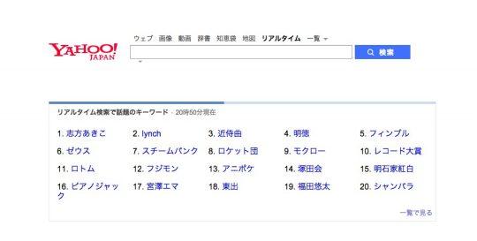 リアルタイム検索