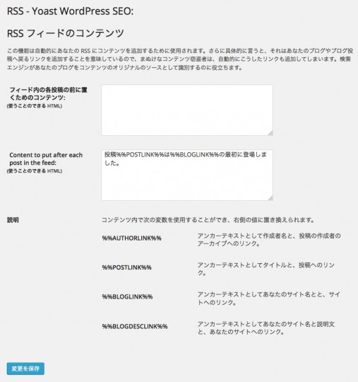 WordPress SEO by YoastのRSS設定