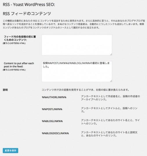 WordPress SEO by YoastのRSS設定