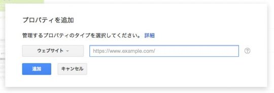 Search Consoleにプロパティを追加する画面