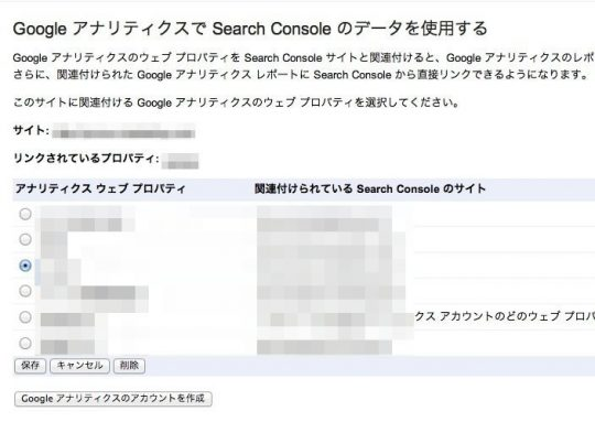 Search ConsoleとGoogle Analyticsを連携して所有権を確認する画面1