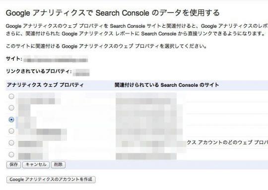 Search ConsoleとGoogle Analyticsを連携して所有権を確認する画面1