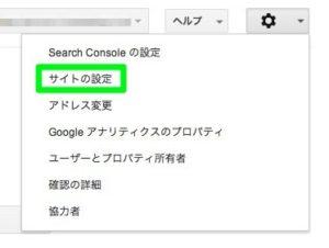 Search Console『サイトの設定』