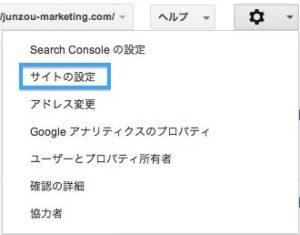 Google Search Consoleの設定メニュー