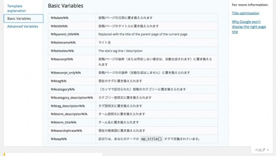 WordPress SEO by Yoastで使える変数