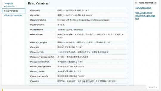 WordPress SEO by Yoastで使える変数
